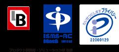 情報セキュリテイマネジメント(ISO/IEC27000),ISMS-AC、プライバシーマークの各認定マークをプロダクト開発部・ソリューション部が取得
